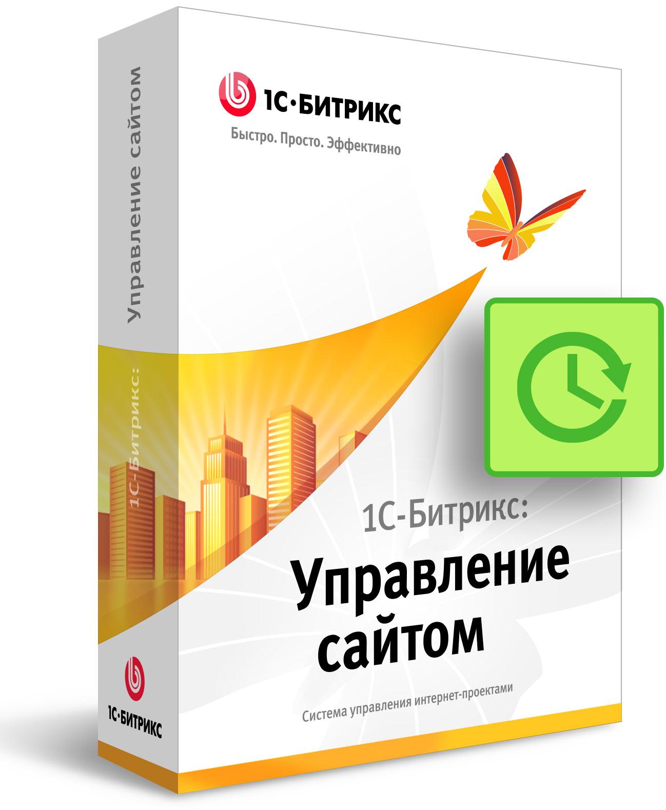 Битрикс продление лицензии стандарт настройка постраничной навигации битрикс