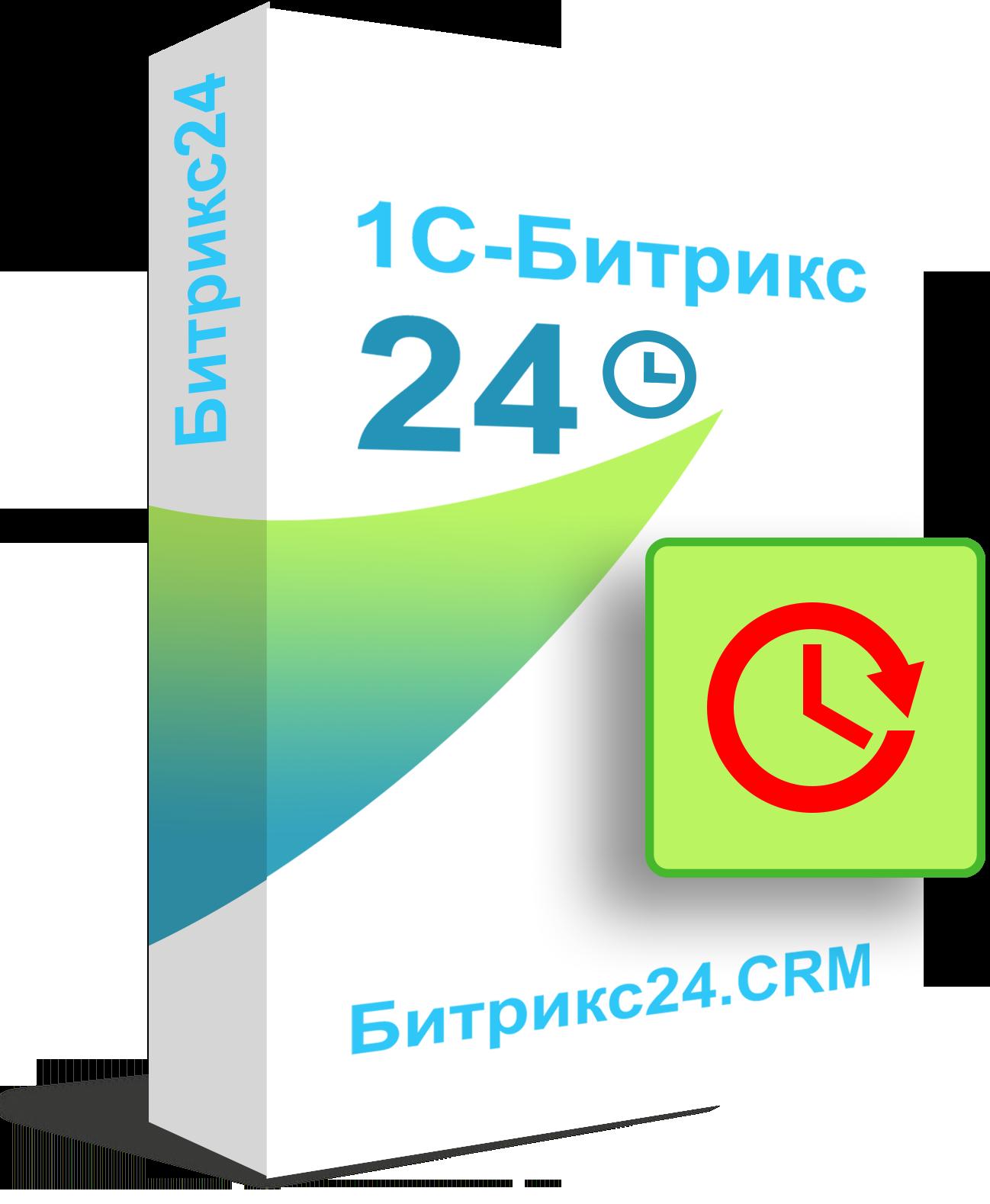 bda99b4ca93a0 Выгодно купить 1C-Битрикс24 Лицензия CRM (стандартное продление) без ...