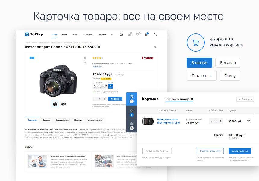 Как сделать описание товара для интернет магазина народу ру создание сайта
