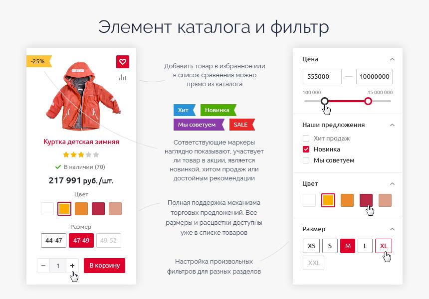 754a093a7 Выгодно купить Программа для ЭВМ «Аспро: Оптимус - интернет-магазин ...